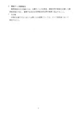 ホットライン契約書8