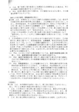 ホットライン契約書4