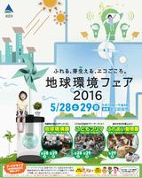 足立区 地球環境フェア2016