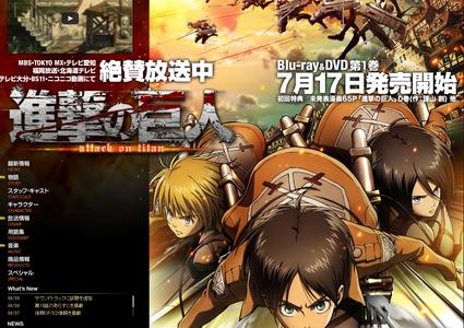 TVアニメ「進撃の巨人」公式サイト