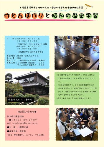 竹とんぼ作りと昭和の歴史学習
