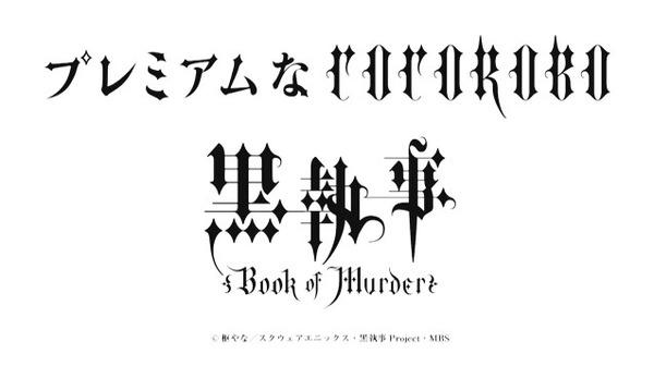 黒執事 Book of Murder ロボット掃除機 COCOROBO