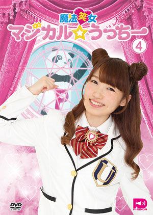 魔法笑女マジカル☆うっちー Vol.4