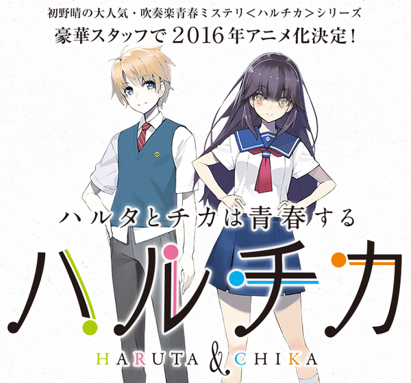 初野晴 ハルチカ シリーズ アニメ化