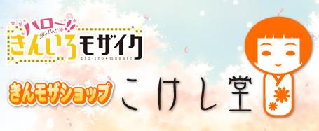 大宮忍誕生日記念 西明日香さん一日店長イベント~鬼畜こけし店長降臨~