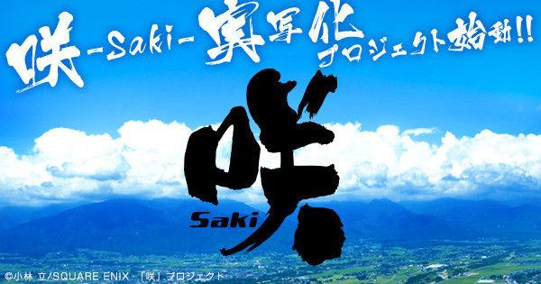 saki_jissha