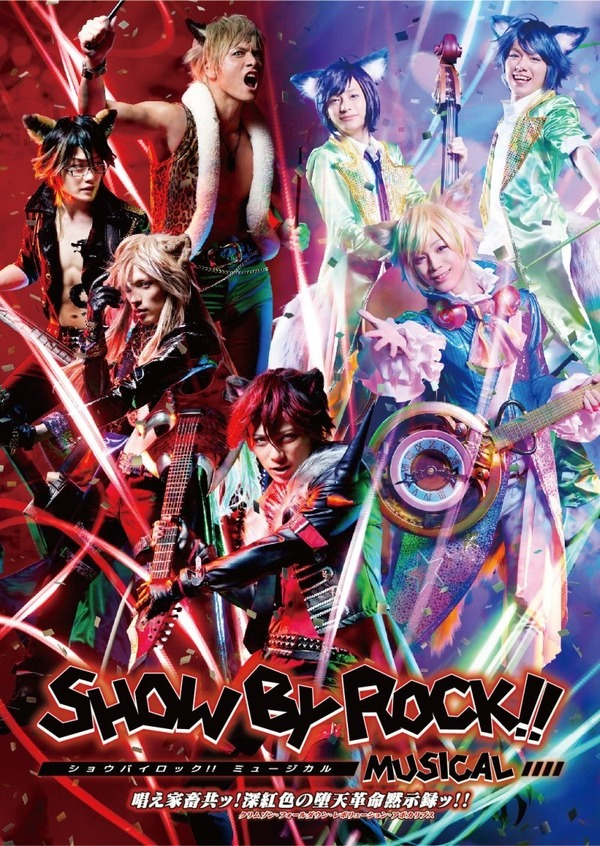 SHOW BY ROCK!! MUSICAL