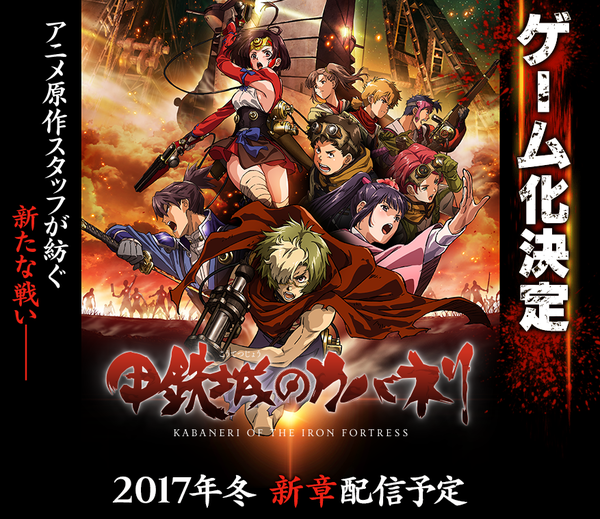 dmm-netgame-feature-kabaneri