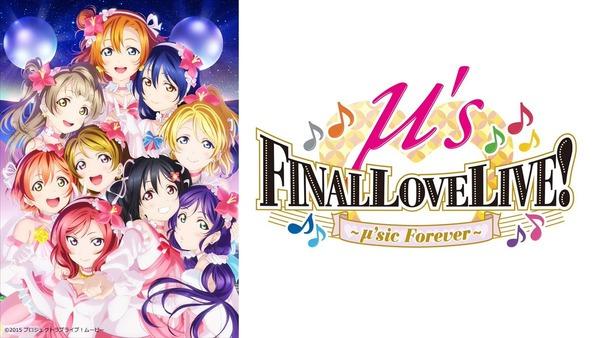 μ's Final LoveLive