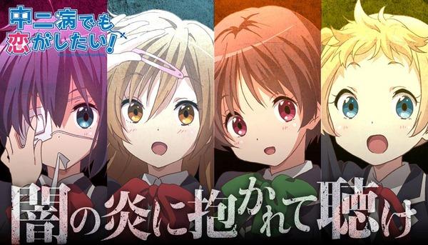 anime-chu-2