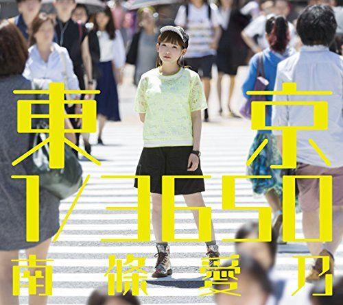 南條愛乃 1stフルアルバム「東京 1/3650」リリース記念特番