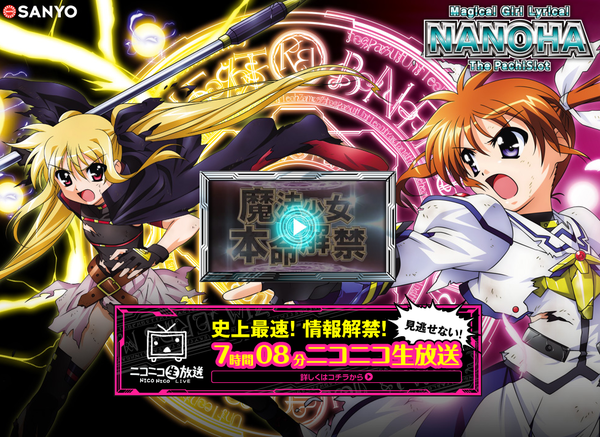 slot_lyricalnanoha""