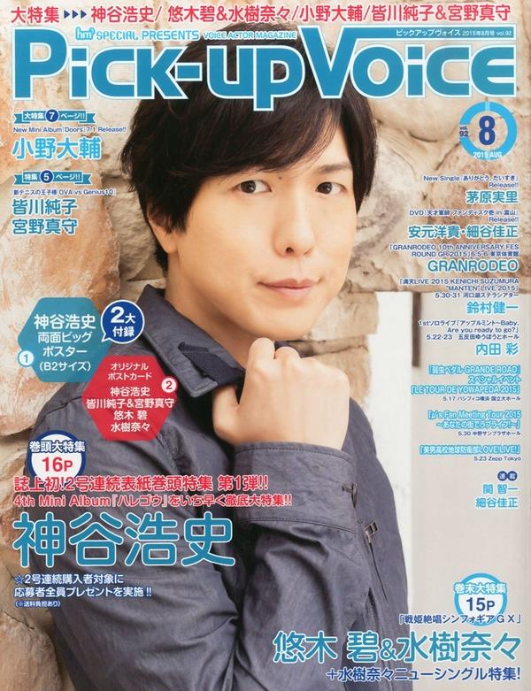 Pick-up Voice 8月号