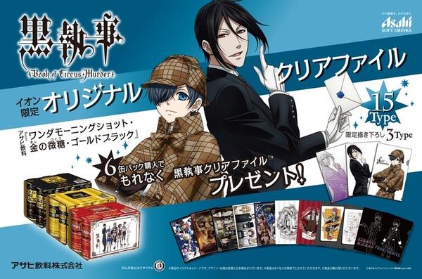 アサヒ飲料×黒執事 オリジナルクリアファイル プレゼントキャンペーン