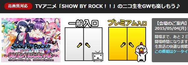 「SHOW BY ROCK!!」のニコ生をGWも楽しもう♪