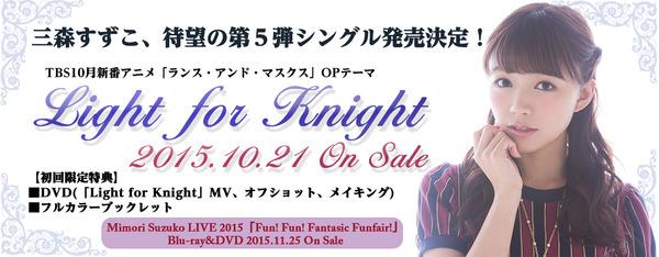 三森すずこ Light for Knight 試聴動画