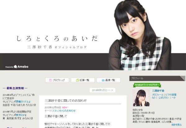 misawablog