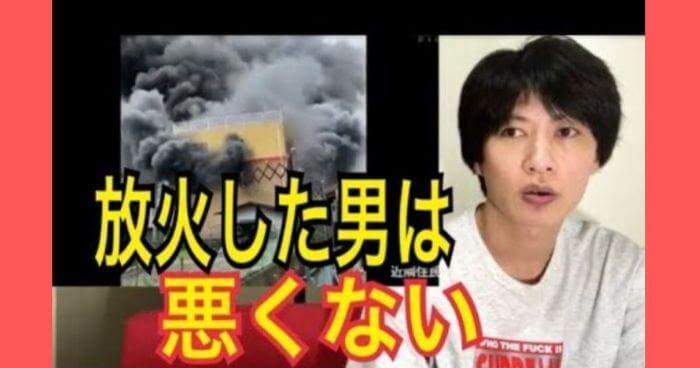 京 アニ 火災 犯人