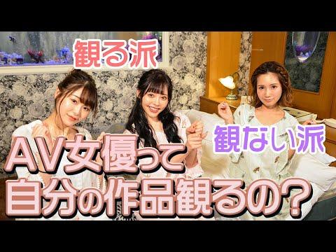 【動画】AV女優って自分の作品観るの?【小島みなみ・小倉由菜・新名あみん】