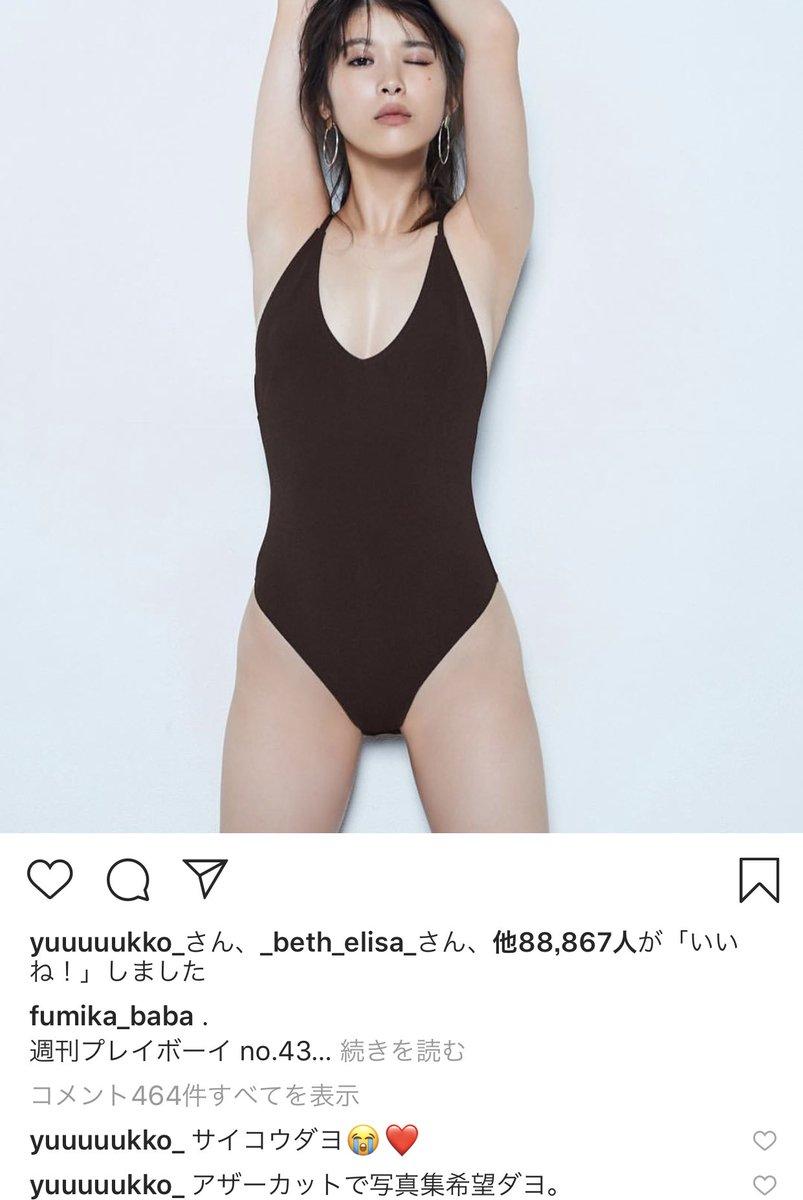 【GIF】毎週織田さんのドラマ見てるけど新木優子のケツでかすぎだろwww