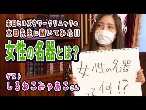 【動画】女性の名器を語る【本田昌毅・しろねこみゃあこ】【バコバコテレビ未公開シーン】