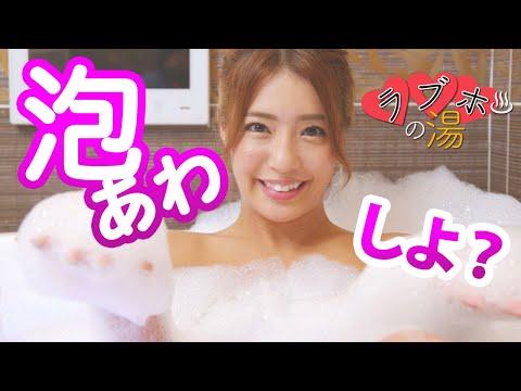【動画】グラビアアイドルがソープで泡まみれ♡【橋本梨菜】『ラブホの湯』(特別版)#2