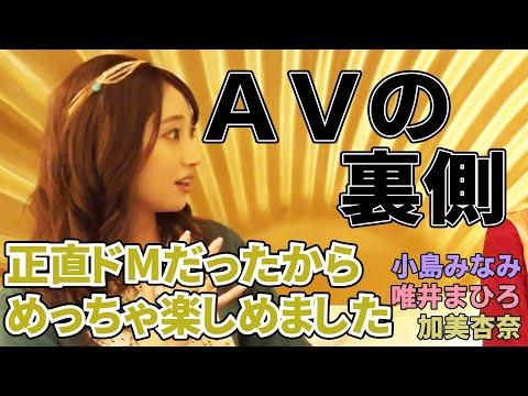 【動画】AV女優が本音で語る!?撮影現場の裏側【小島みなみ・唯井まひろ・加美杏奈】