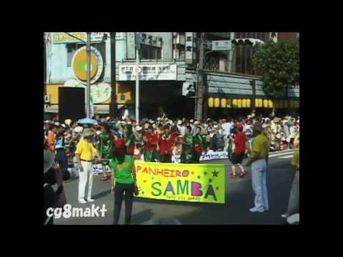 【動画】2001 浅草サンバカーニバル  コンパ二エロ・ド・サンバ⑫Asakusa Samba Carnival