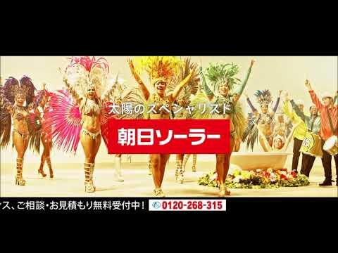 【動画】サンバのダンスが派手でセクシー!! 朝日ソーラーのCM A dance of samba is flashy and they're sexy! Commercial of Asahi solar