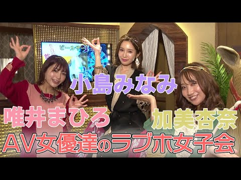 【動画】AV女優がラブホテルで女子会【小島みなみ・唯井まひろ・加美杏奈】