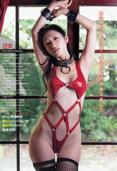 壇蜜さんのエロい画像 (1)
