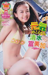 fumika_shimizu013