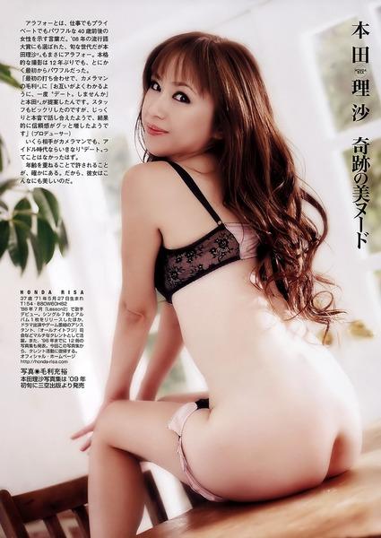 本田理沙 画像 (6)