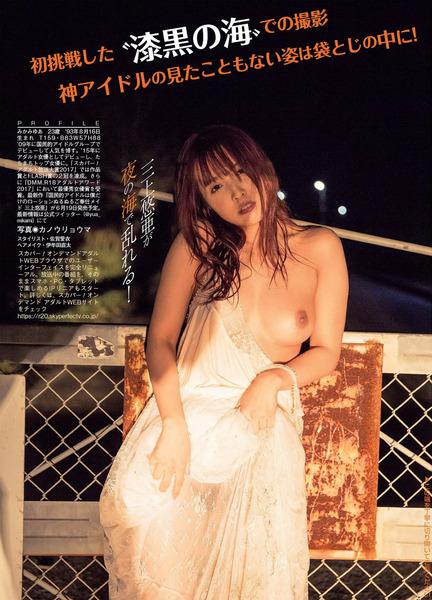 三上悠亜 (11)