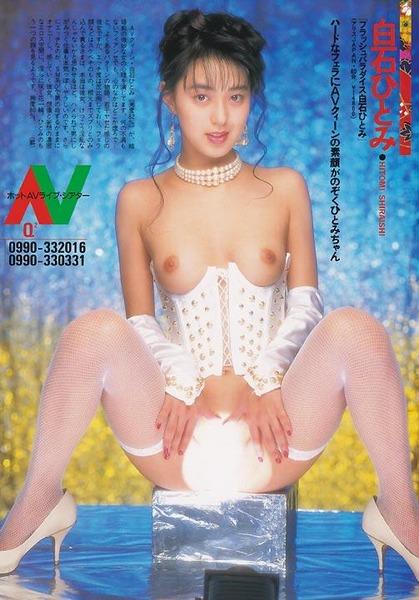 白石ひとみ ヌード (63)