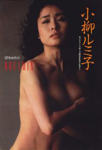 小柳ルミ子 画像 ヌード (18)