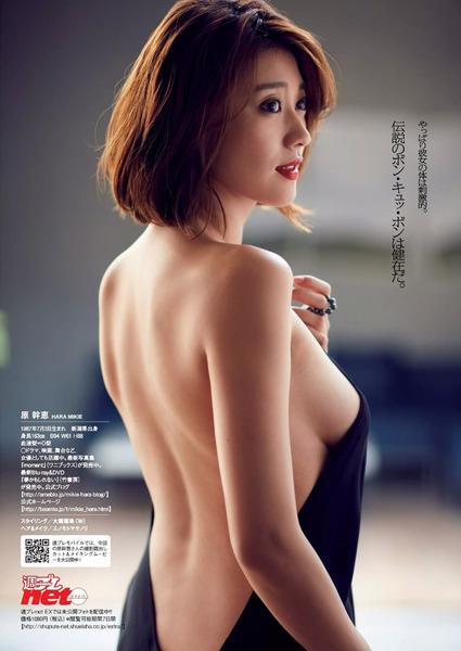 原幹恵 画像 (92)