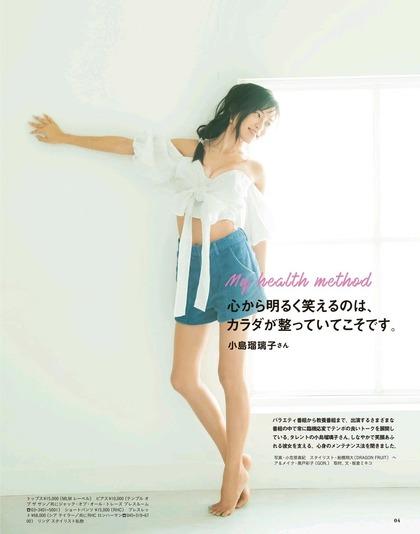 小島瑠璃子 『anan』 (26)
