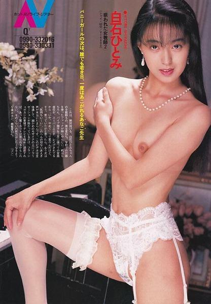 白石ひとみ ヌード (62)