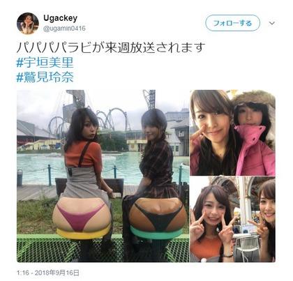 宇垣美里アナ&鷲見玲奈アナ (14)