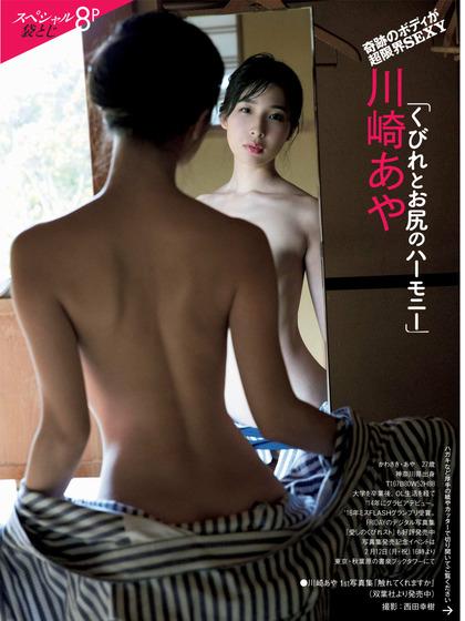 川崎あや セミヌード (11)