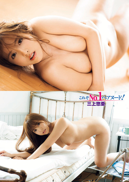 三上悠亜 (12)