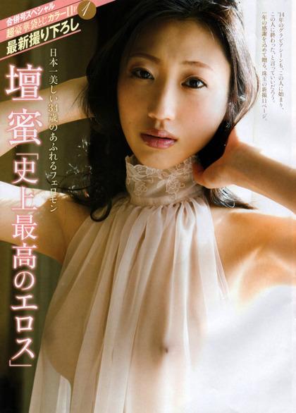 壇蜜さんのエロい画像 (24)