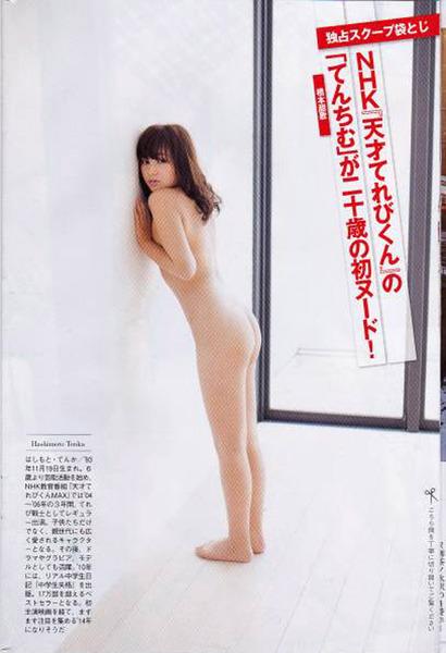 橋本甜歌(てんちむ) (7)