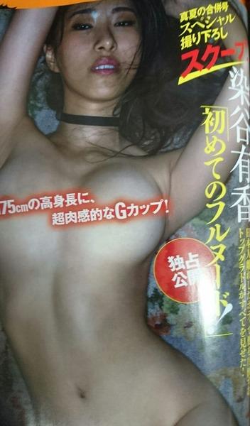 染谷有香 画像 (1)