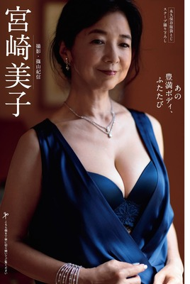 201028yoshiko_miyazaki_other_003
