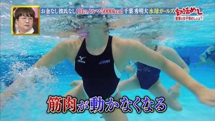 女子水球選手の水着 (13)