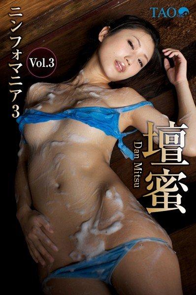 壇蜜さんのエロい画像 (28)