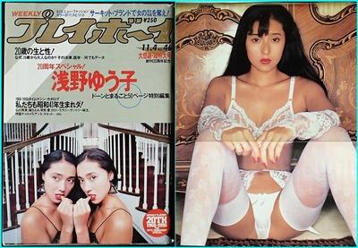 asanoyuuko (5)
