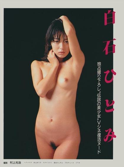 白石ひとみ ヌード (25)